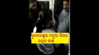 Bhubaneswar girl beats traffic police||Vehicle checking||Drunk girl student||