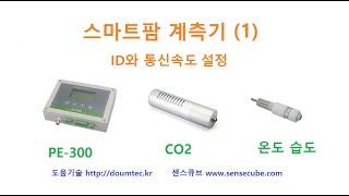 스마트팜 계측기 (1) ID와 통신속도 설정 [두원공과…