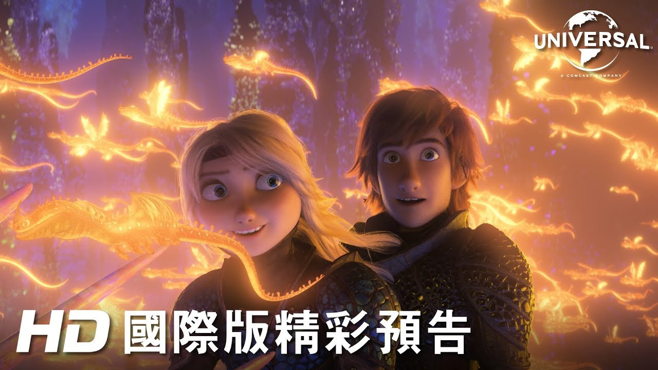 【馴龍高手3】前導預告 - 1月30日 春節鉅獻 中、英文版同步 - YouTube