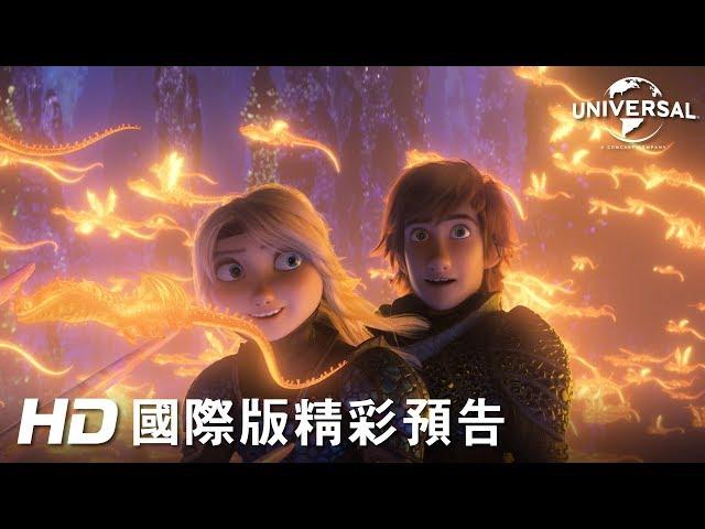 【馴龍高手3】前導預告-2019年 歡樂登場