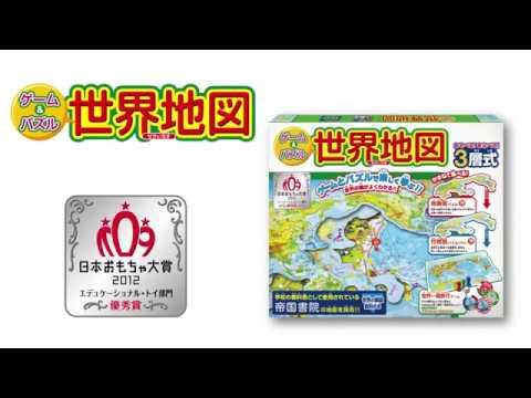 ゲーム&パズル世界地図 イメージ動画