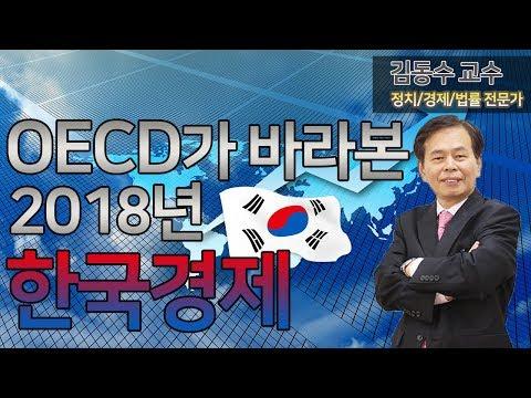 [김동수 교수] OECD가 바라본 2018년 한국경제