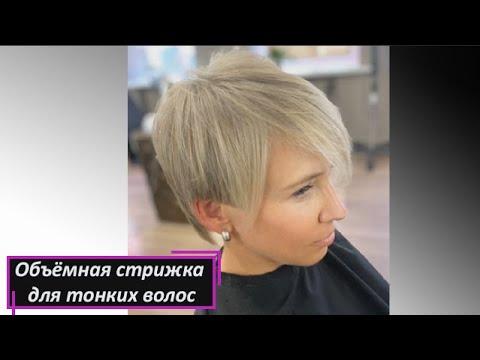 Стрижка пикси на тонкие волосы видеоурок