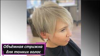 Стрижка ПИКСИ Решение для тонких волос