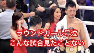 ラウンドガール号泣。村田諒太に感動して泣いてしまうラウンドガールが素敵すぎる。