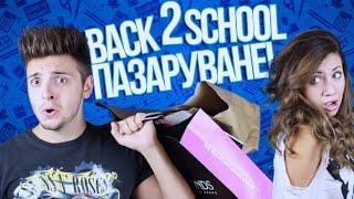 Училищен шопинг!   Стан срещу Стефи
