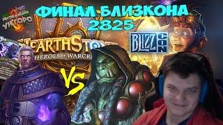 Игра с финала BlizzCon 2825