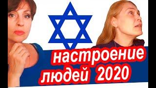 На Что НАДЕЕТСЯ Израиль Сегодня Привыкаем к Новой Жизни КАК ЖИВУТ в Израиле Апрель 2020