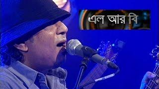 গতকাল রাতে - এলআরবি | আইয়ুব বাচ্চু | আনপ্লাগড | CH24