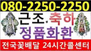 화환가격 24시전국O80-2250-2250 정읍한서장례…