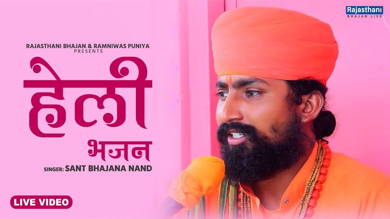 Marwadi Heli Bhajan | राजस्थानी देसी हेली भजन | Sant Bhajana Nand | Rajasthani Bhajan