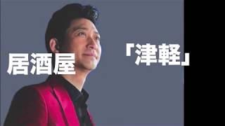 [新曲]  居酒屋「津軽」/走裕介  cover Keizo