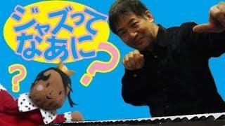 第48回「ジャズヴォーカリストの役割」 thumbnail