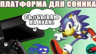 🎮XBOX ONE – ЛУЧШАЯ СОВРЕМЕННАЯ КОНСОЛЬ ДЛЯ СОНИКА | Анонс Sonic Generations на Xbox One, Xbox One X