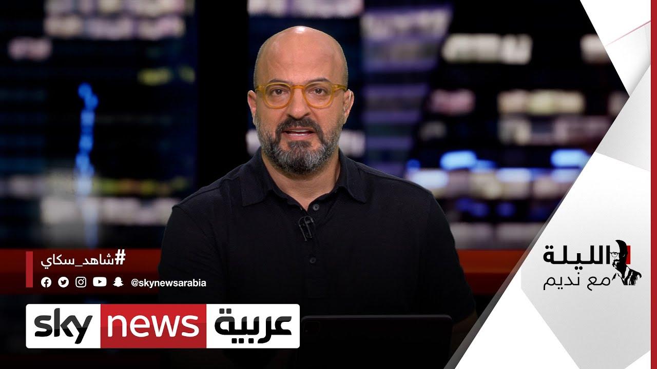التسوية الليبية تصدم الإخوان.. ونصرالله : شو خصني بلقمان سليم؟ | #الليلة_مع_نديم  - 16:00-2021 / 2 / 17