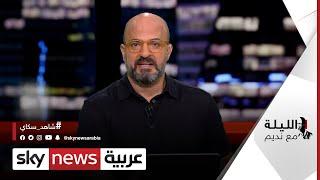 التسوية الليبية تصدم الإخوان.. ونصرالله : شو خصني بلقمان سليم؟ | #الليلة_مع_نديم