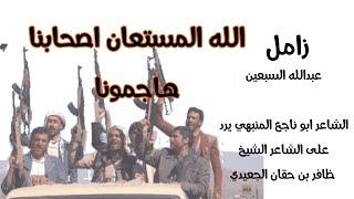 زامل الله المستعان اصحابنا هاجمونا ( عبدالله السبعين) 2019