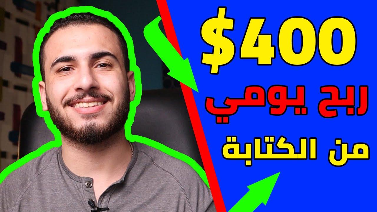 .اربح 400 دولار يومياً | من برنامج الورد |الربح من الانترنت 2021 للمبتدئين بدون راس مال .