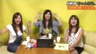 http://www.boukenou.co.jp/ JMOちゃんねる。2009年8月13日放送ダイジェ...