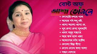 Best Of Asha Bhosle Bengali Song | Asha Bhosle Nonstop Bangla Hits Songs | Bangla Old Songs
