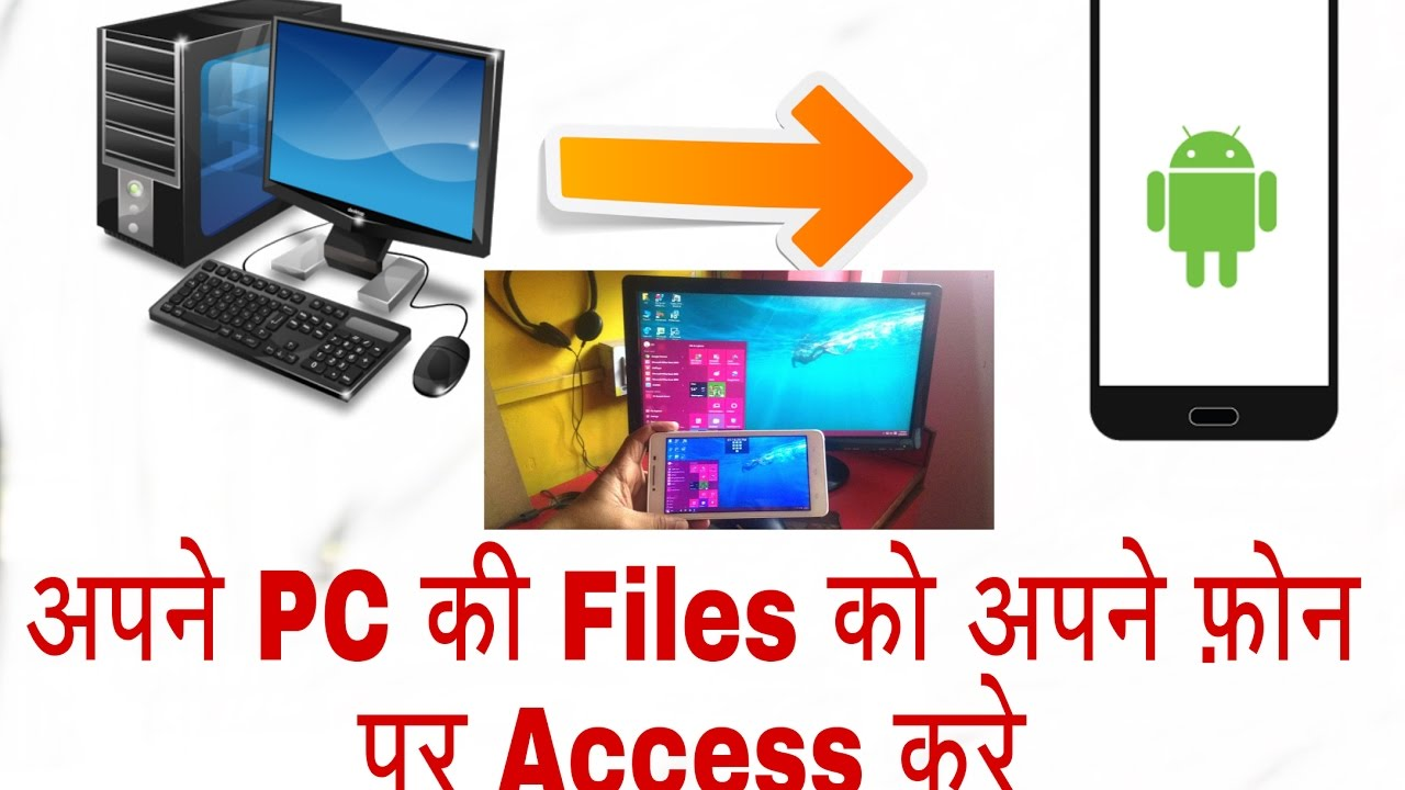 Phone Access Pc From Android Phone how to access pc files from your android phone hindi 2017 youtube 2017