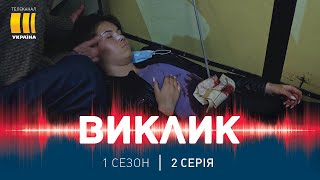 """Виклик (Сезон 1, Серія 2 """"Заручники метро"""")"""