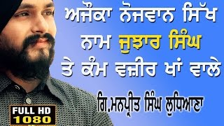 Naam Jhujhar Singh te  kamm Vajeer Khan Wale - Manpreet Singh Ludhiana