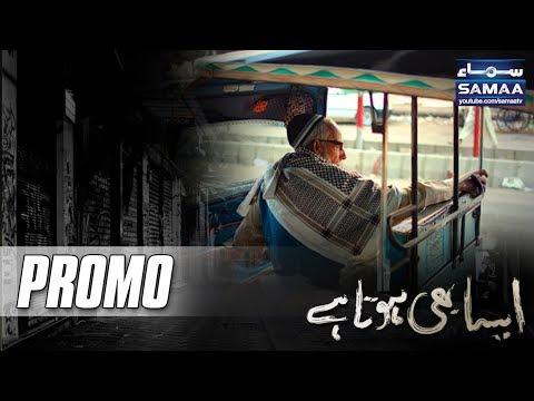 Rickshaw Driver | Aisa Bhi Hota Hai | Promo | 09 Sep 2017