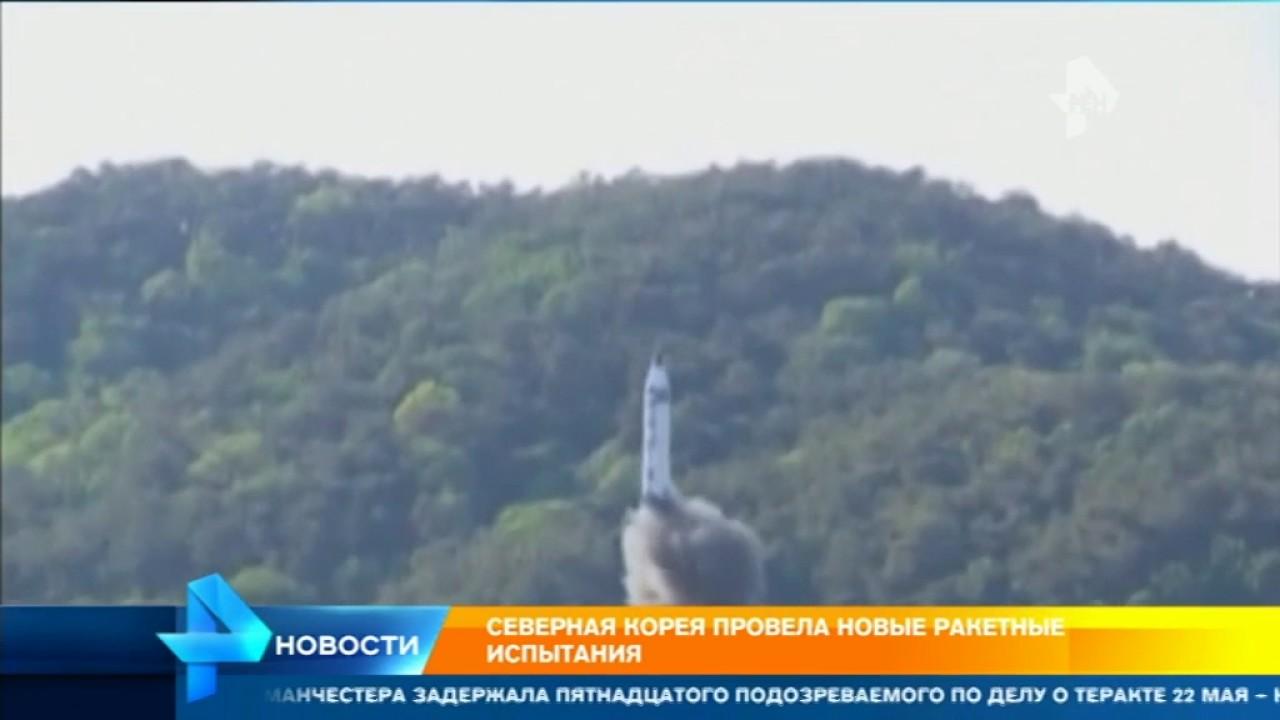 МИД России осудил ракетные испытания КНДР