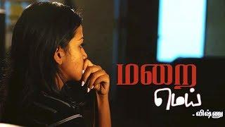 Maraimei New Tamil Short Film 2018 || by Vishnu Kumar