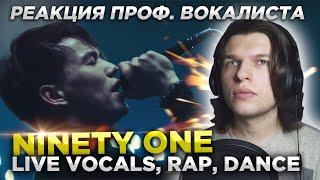 NINETY ONE - Реакция проф. вокалиста на Живой вокал, Рэп и Танцы | Ninety One Reaction.