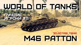 Лучшие игроки World of Tanks #11 - M46 Patton (3oJIoTa9I_TbMa)