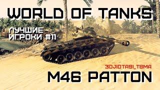 Лучшие игроки World of Tanks #11 - M46 Patton (3oJIoTa9I_TbMa)