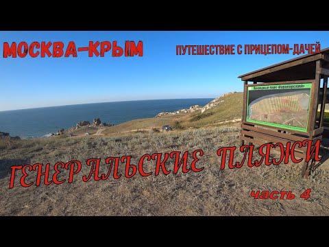 Путешествие на машине с прицепом-дачей по маршруту Москва-Крым. Генеральские пляжи, Чокракское озеро