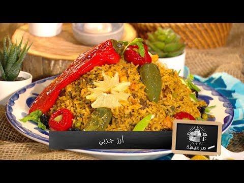أرز-جربي-|-مرميطة-|-محمد-الأمين-صالحي-|-samira-tv