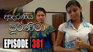 Adaraniya Poornima | Episode 381 09th December 2020 Thumbnail
