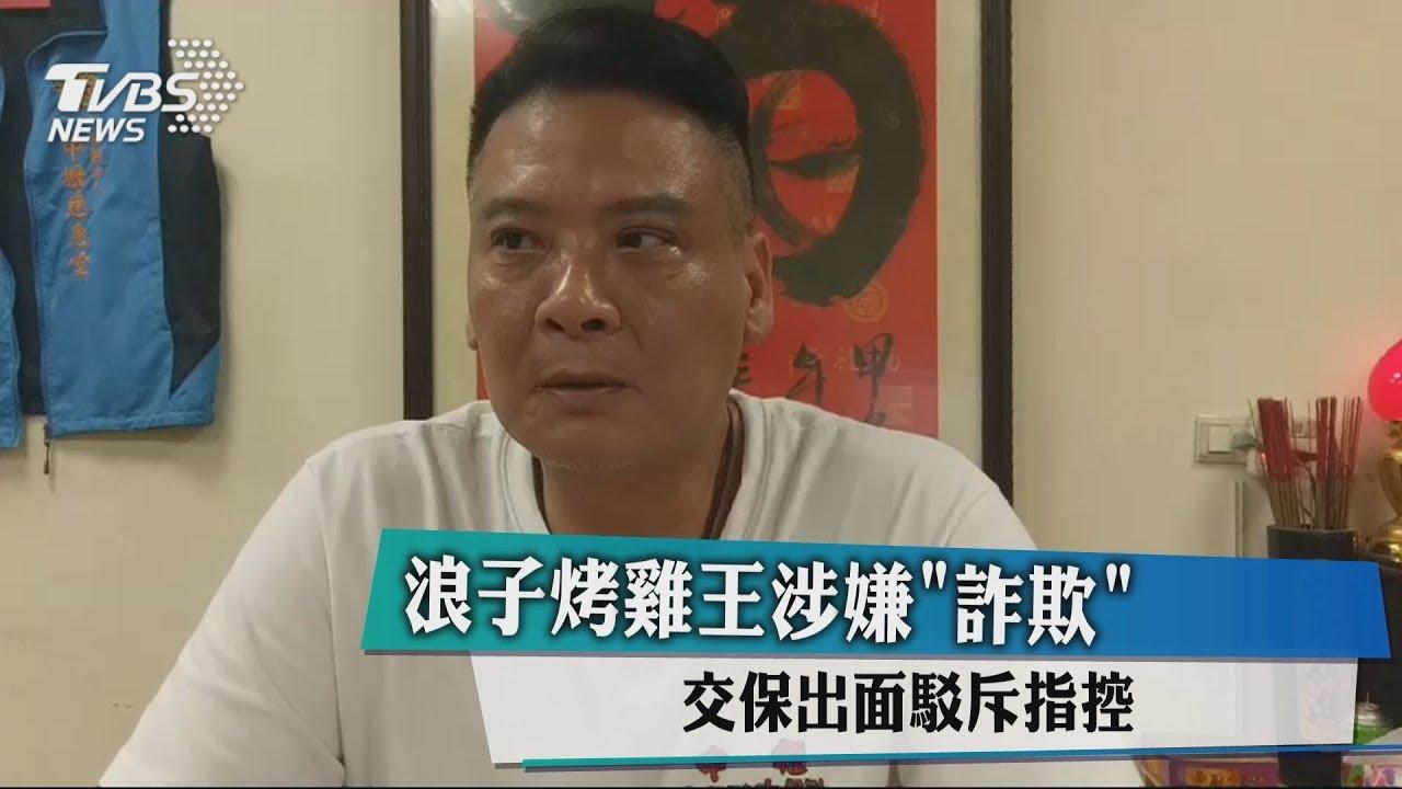 浪子烤雞王涉嫌「詐欺」 交保出面駁斥指控 - YouTube