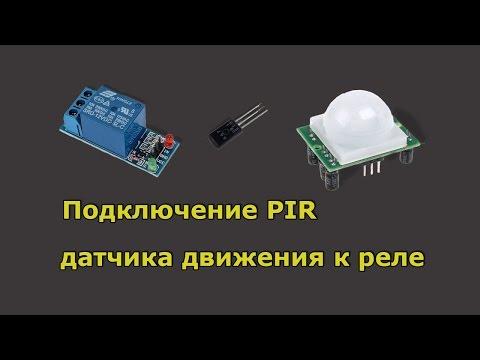 Подключение PIR датчика движения к реле