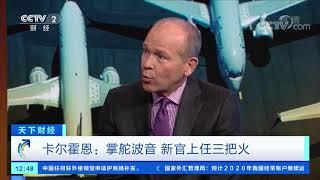 [天下财经]卡尔霍恩:掌舵波音 新官上任三把火| CCTV财经