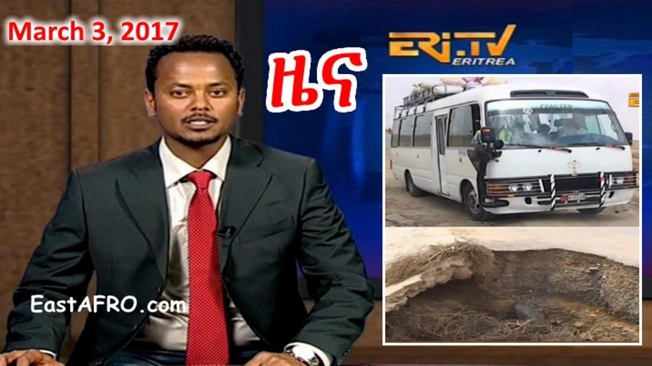 Eritrean News ( March 3, 2017) | Eritrea ERi-TV