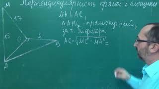 Тема 9 Урок 4 Перпендикулярність прямої і площини Задача - 10 клас