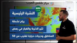 طقس العرب - السعودية | النشرة الجوية الرئيسية
