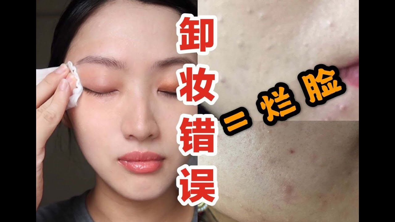 這樣卸妝會爛臉!日本美容師帶你走出卸妝誤區