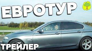ЕВРОТУР (трейлер)/ LIShop