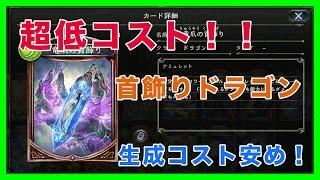 【シャドウバース】超低コスト首飾りドラゴン!弱いカードが強力カードに早変わり?? thumbnail