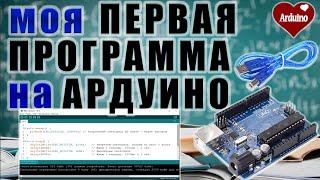 Первая программа на Arduino Aрдуино для начинающих 4