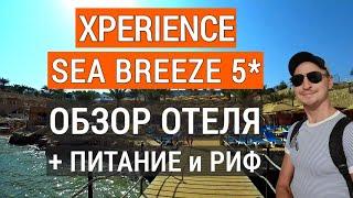 Xperience Sea Breeze Resort 5 обзор отеля питание пляж риф Экспириенс си бриз отдых в Египте