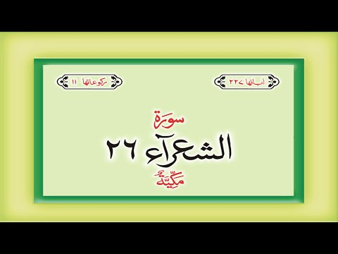 Surah 26 – Chapter 26 Ash Shuara  complete Quran with Urdu Hindi translation