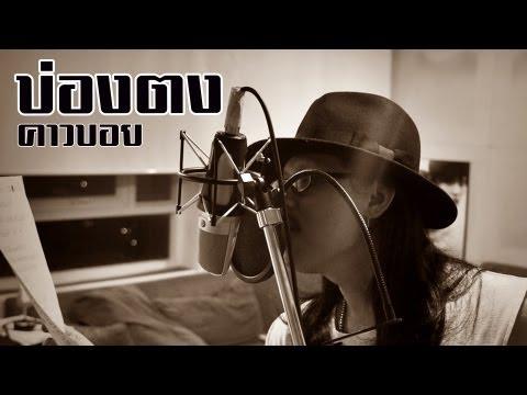 บ่องตง - คาวบอย (Official Audio + Lyric)