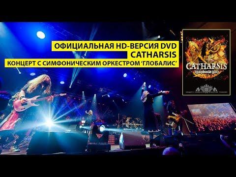CATHARSIS / DVD / Концерт с симфоническим оркестром Глобалис 'Symphoniae Ignis' (2017) [12+]